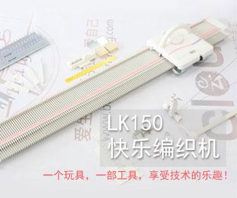 银笛LK150编织机