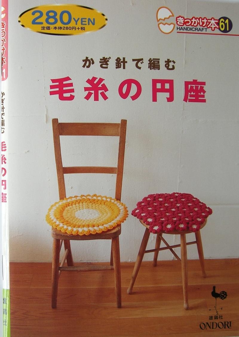 钩针编织坐垫2007|编织博客