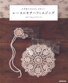 【转载】钩针花朵图案|编织博客-编织人生