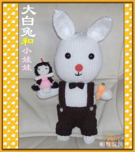 大白兔和小娃娃|编织博客