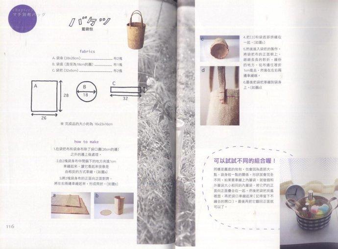 [转载]0060中文(友达的手做布包)139页|编织博客
