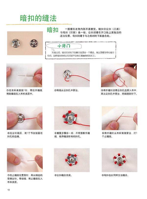 藏针缝:这是很实用的一种针法,能够隐匿线迹,常用于不易在反面缝合的